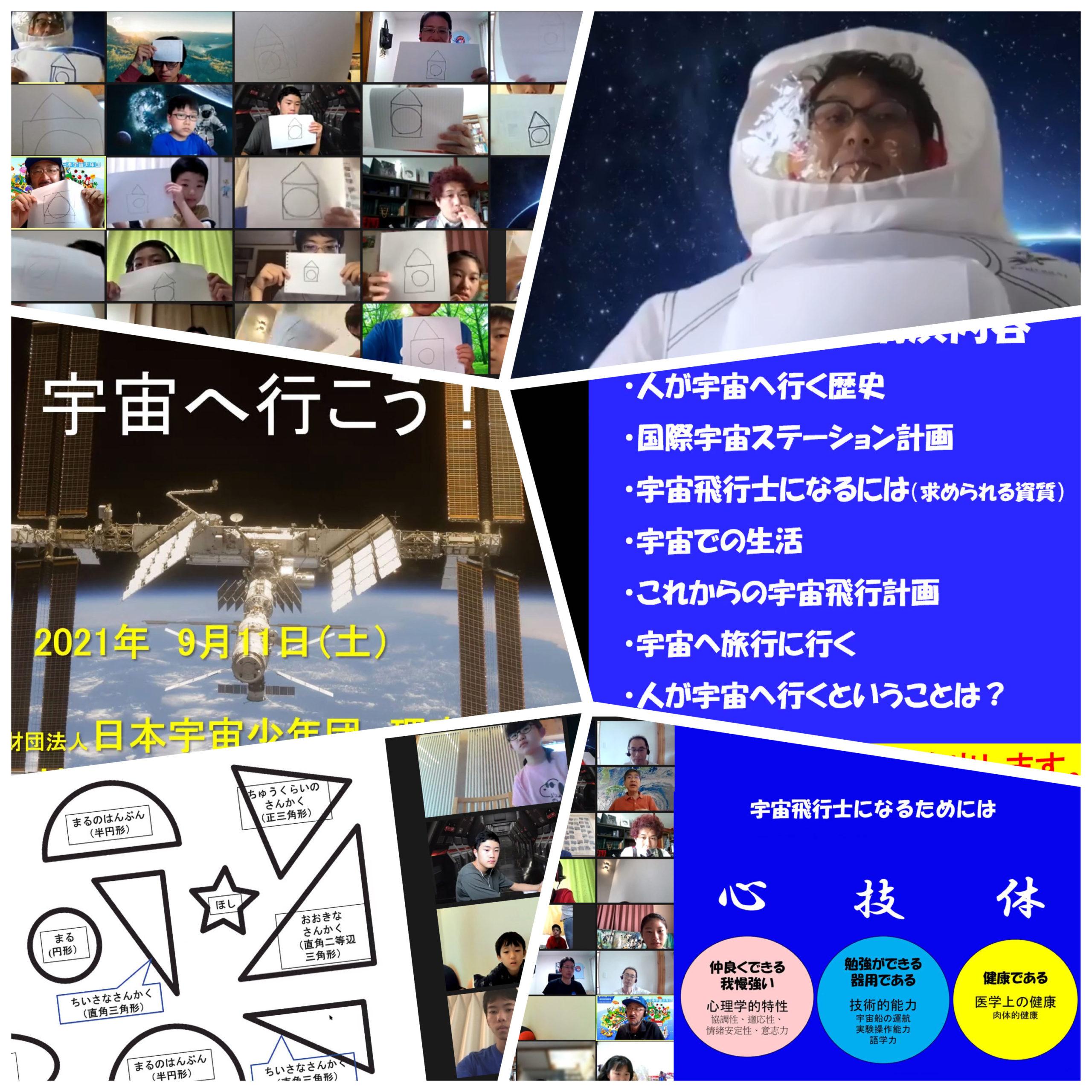 やっくま9月例会!! 宇宙飛行士になろうぜ★〜 Let's become an astronaut〜